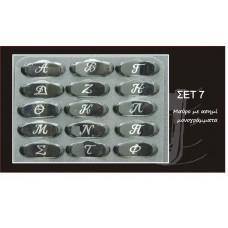 Χορδιερες μπουζουκιού Σετ Νο 7 Μαύρο με ασημί μονόγραμμα
